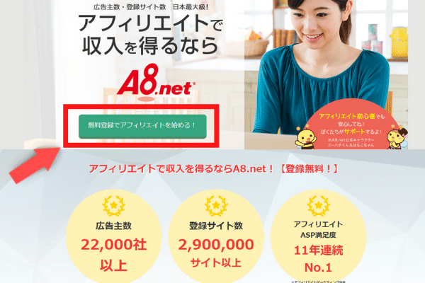 A8に無料登録